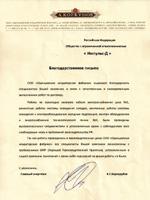 ООО «Одинцовская кондитерская фабрика»